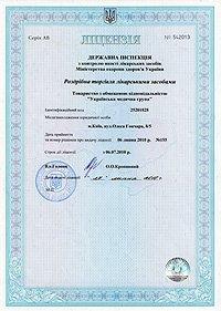 Лицензирование и аккредитация МОЗ Украины