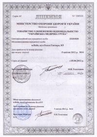 Лицензирование Минздрава Украины