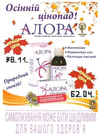Лекарственный препарат Алора со скидкой